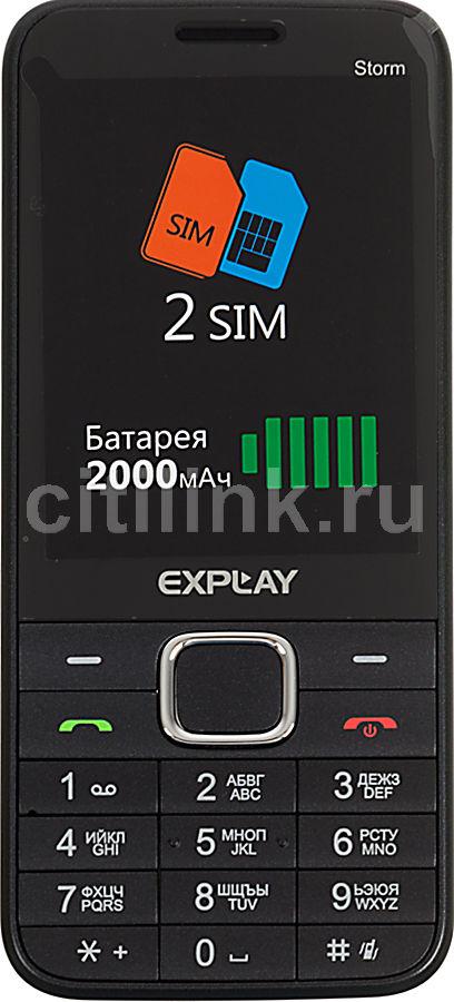 Мобильный телефон EXPLAY Storm черный