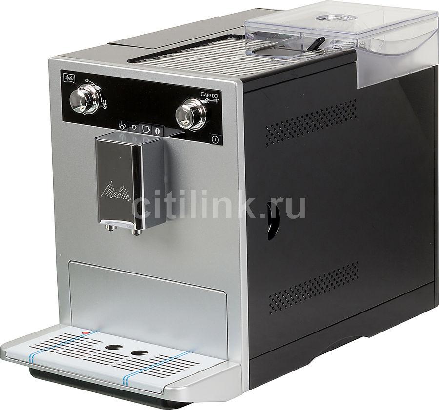 Кофемашина MELITTA Caffeo Gourmet,  серебристый