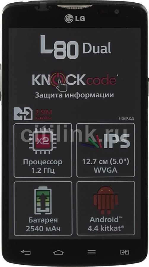 Смартфон LG L80 D380  черный