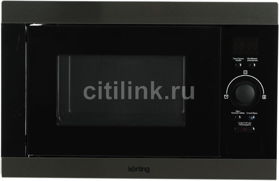 Микроволновая Печь Korting KMI 825 XN 25л. 900Вт нержавеющая сталь/черный стекло (встраиваемая)