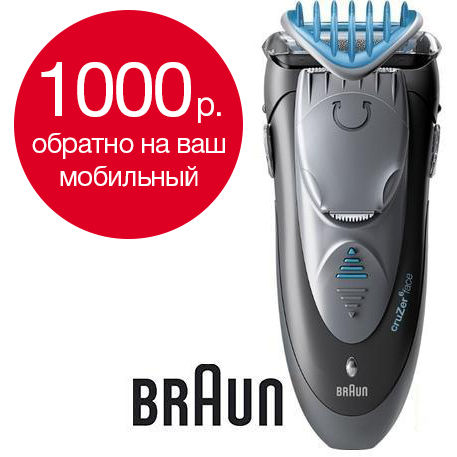 Электробритва BRAUN CruZer Z60 Face