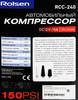 Автомобильный компрессор ROLSEN RCC-240 [1-rlca-rcc-240] вид 11