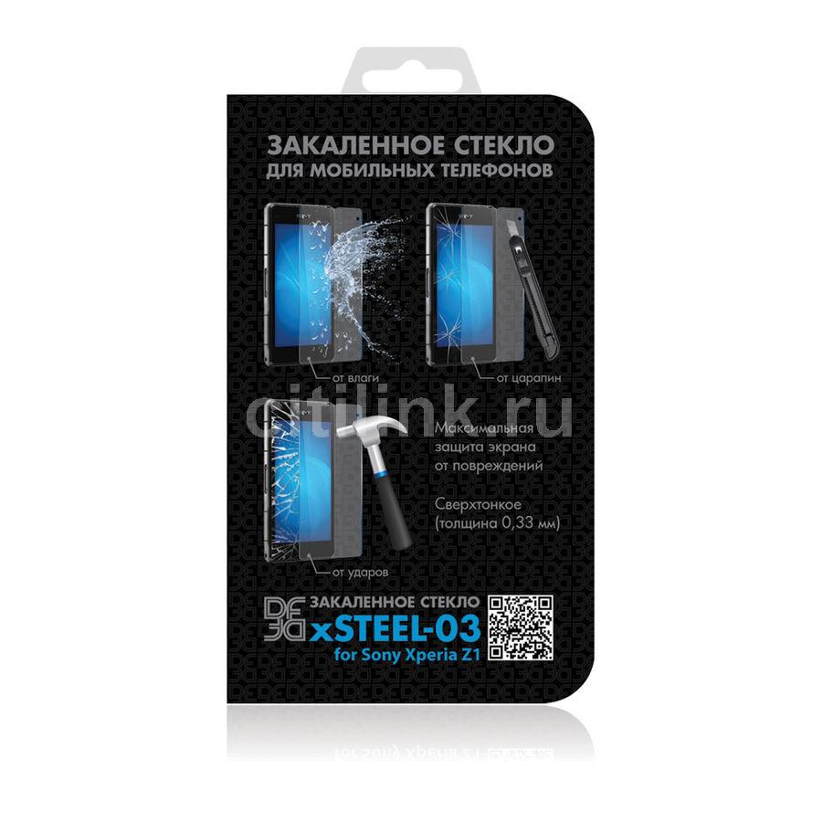 Защитное стекло DF XSTEEL-03  для Sony Xperia Z1,  1 шт