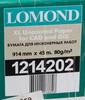 "Бумага Lomond 1214202 36""(A0) 914мм-45м/80г/м2/белый матовое вид 2"
