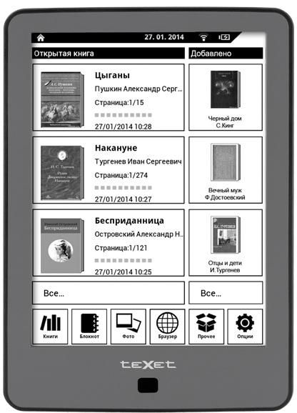Электронная книга TEXET TB-176FL,  6