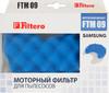 Предмоторный фильтр FILTERO FTM 09,  для пылесосов SAMSUNG: SC 87, SC 91, SC 95 вид 3