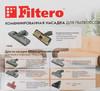 Насадка FILTERO FTN 02,  универсальная,  для пола и ковра вид 4