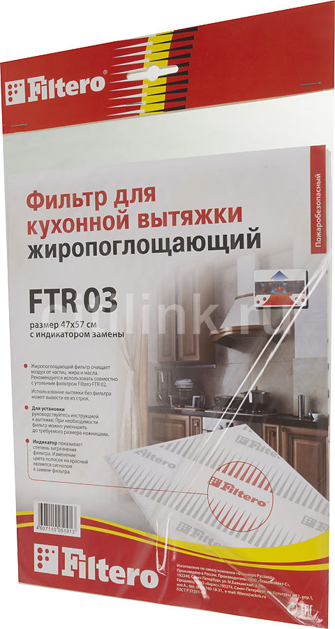 Фильтр жиропоглощающий FILTERO FTR 03,  1шт