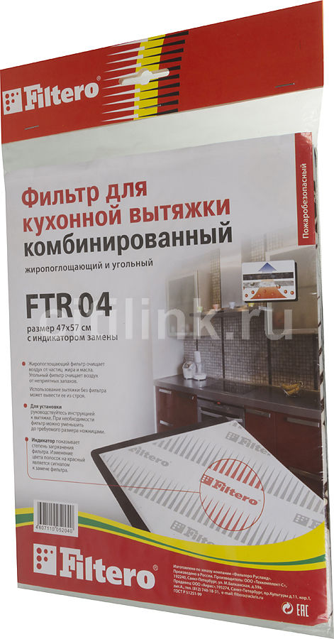 Комплект фильтров FILTERO FTR 04,  1шт