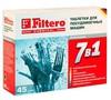 таблетки 7в1 FILTERO Арт.702,  для посудомоечных машин,  45 вид 1