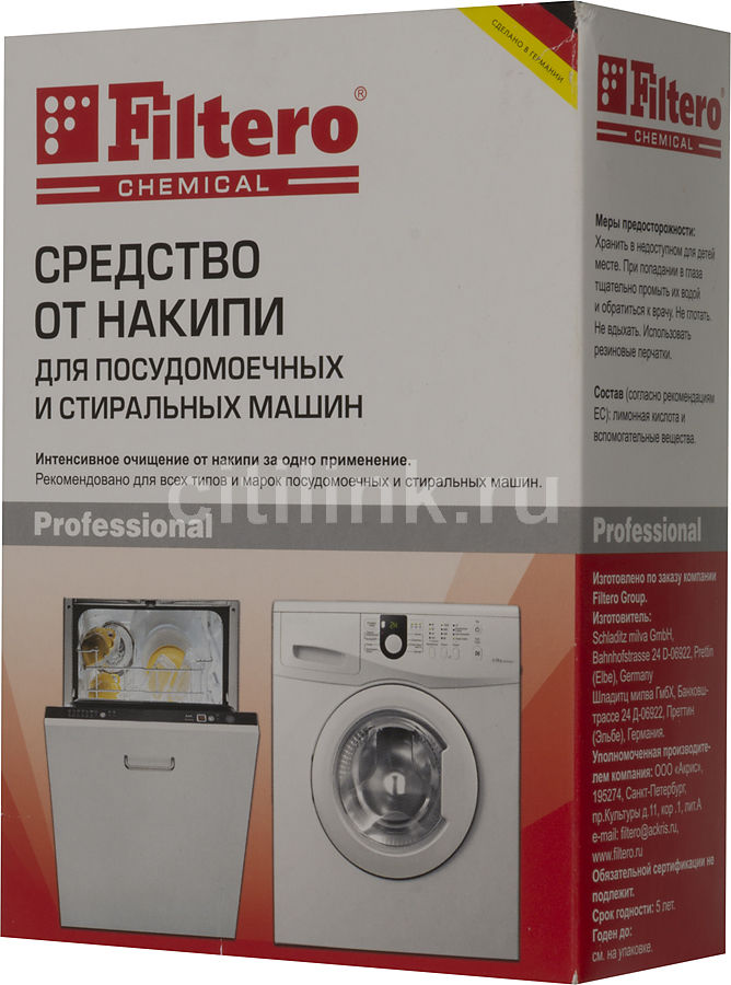очиститель от накипи FILTERO Арт.601,  200мл,  для посудомоечных и стиральных машин
