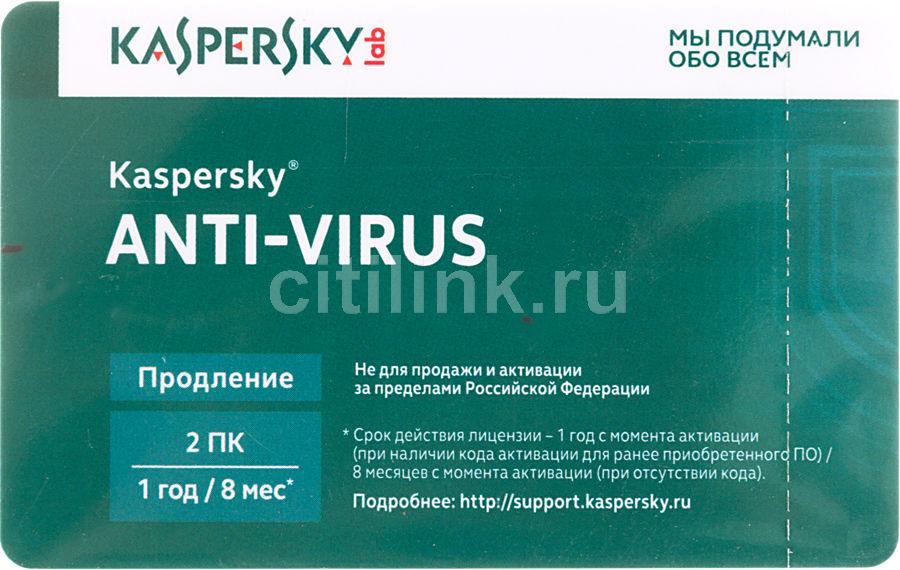 ПО Kaspersky Anti-Virus 2015 Russian Edition. 2-Desktop 1 year Renewal Card (KL1161ROBFR)