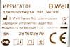Ирригатор B.Well WI-911 белый/синий(Б/У) вид 7