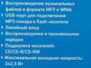 Аудиомагнитола BBK BX325U,  оранжевый и серебристый вид 14