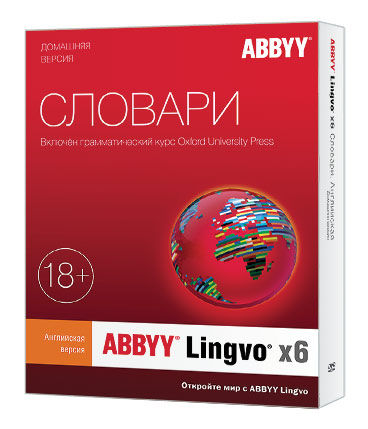 Программное обеспечение ABBYY Lingvo x6 Английский язык Домашняя версия Full  BOX [al16-01sbu001-0100]