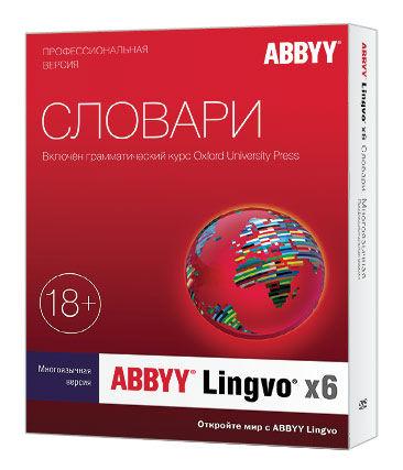 Программное обеспечение ABBYY Lingvo x6 Многоязычная Профессиональная версия Fulll BOX [al16-06sbu001-0100]