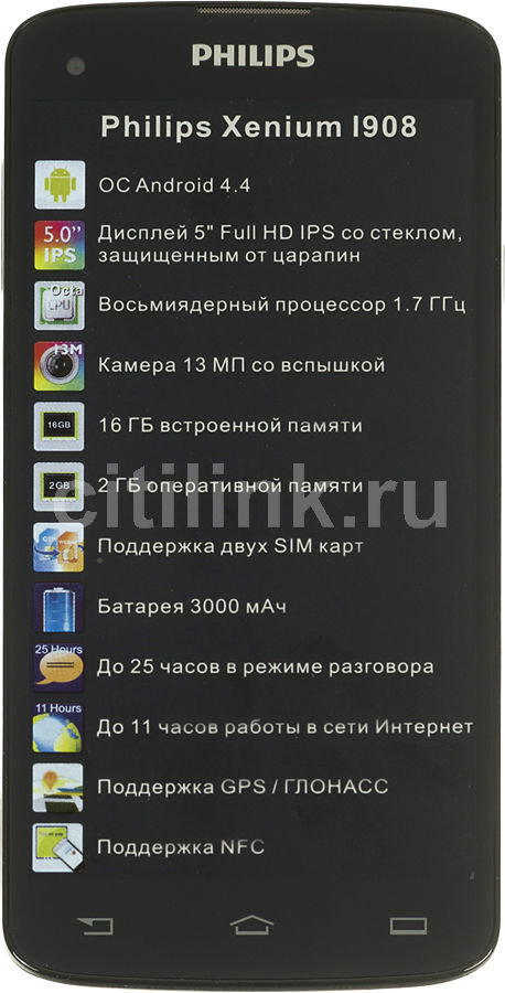 Смартфон PHILIPS Xenium I908  черный