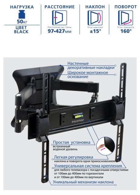 Кронштейн KROMAX Pixis-40,   для телевизора,  26