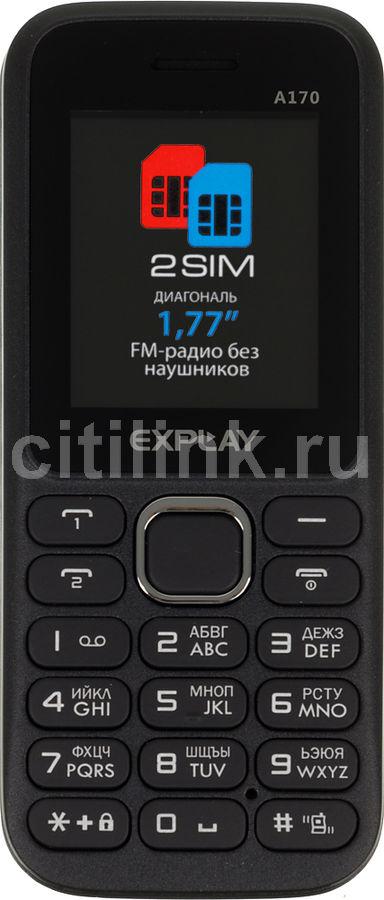 Мобильный телефон EXPLAY A170  черный