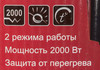 Тепловая пушка электрическая РЕСАНТА ТЭПК-2000,  2кВт красный [67/1/21] вид 11