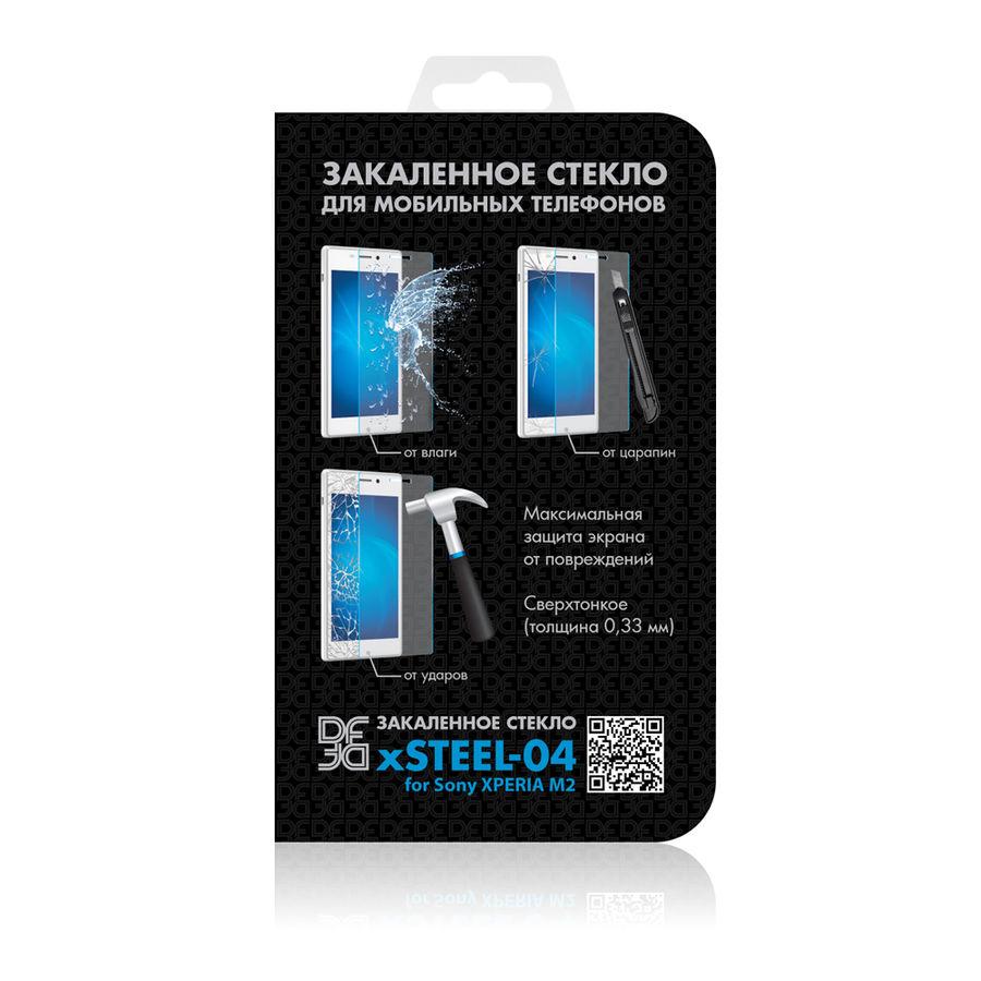 Защитное стекло DF XSTEEL-04  для Sony Xperia M2,  1 шт
