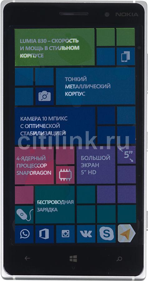 Смартфон NOKIA Lumia 830 белый