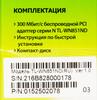 Сетевой адаптер WiFi TP-LINK TL-WN851ND PCI вид 10