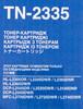 Картридж BROTHER TN2335 черный вид 2