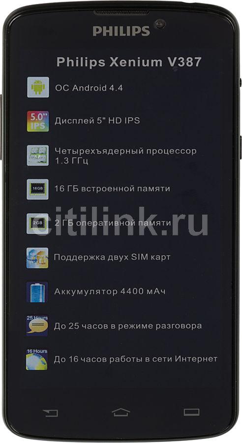 Смартфон PHILIPS Xenium V387  черный