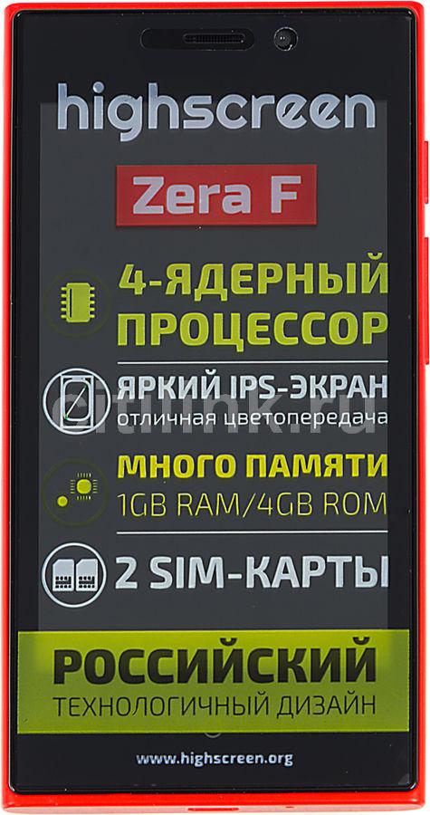 Смартфон HIGHSCREEN Zera F (rev.S) красный