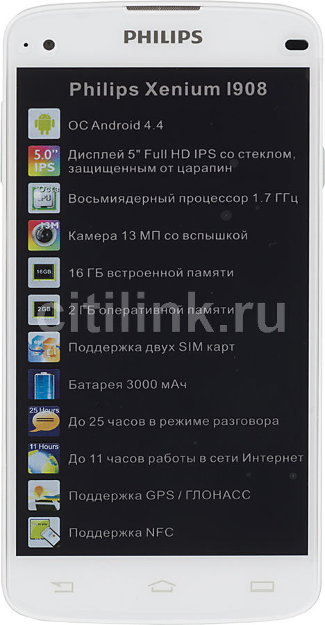Смартфон PHILIPS Xenium I908  белый