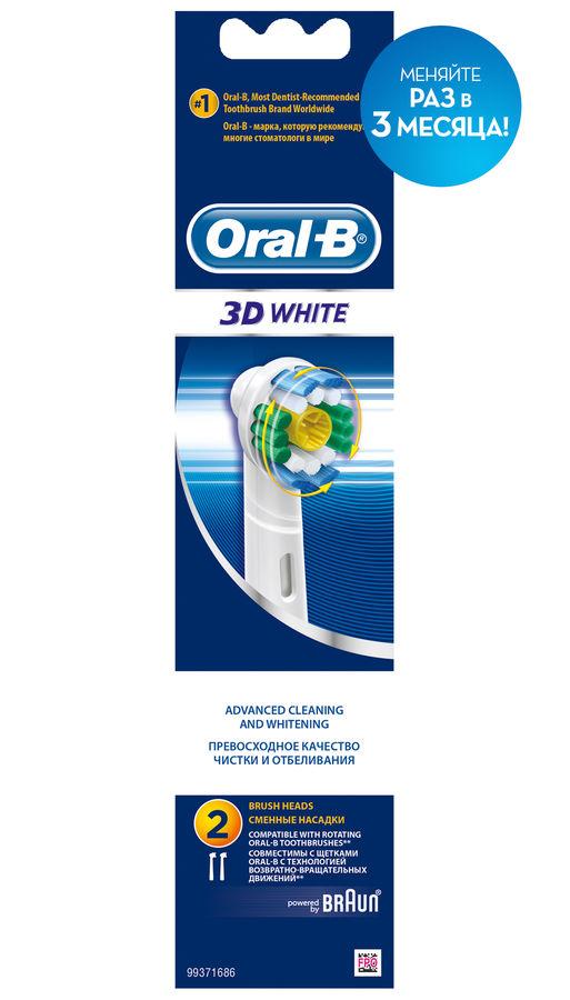 Сменные насадки  для электрической щётки ORAL-B 3D White отбеливающие 4 шт