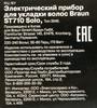 Выпрямитель для волос BRAUN ST710,  черный [81461099] вид 9