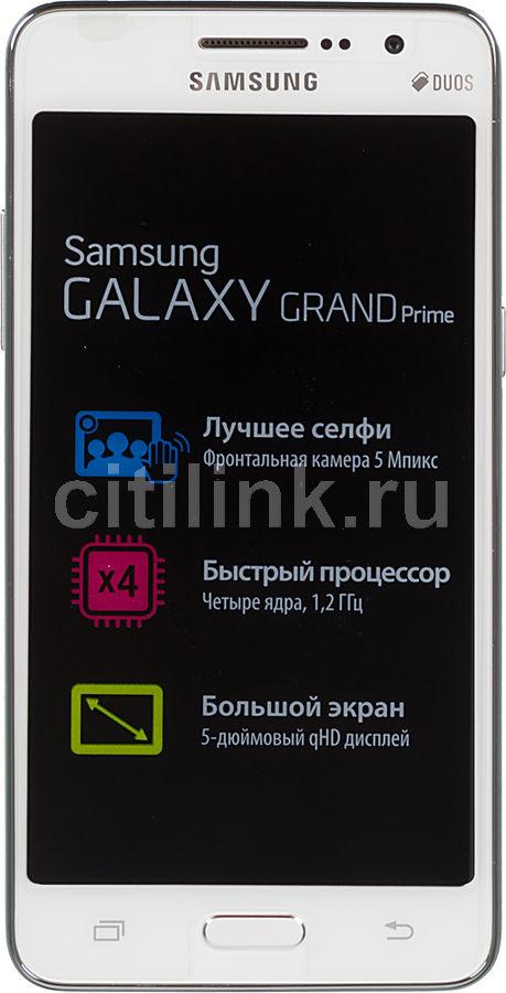 Смартфон SAMSUNG Galaxy Grand Prime SM-G530H  белый
