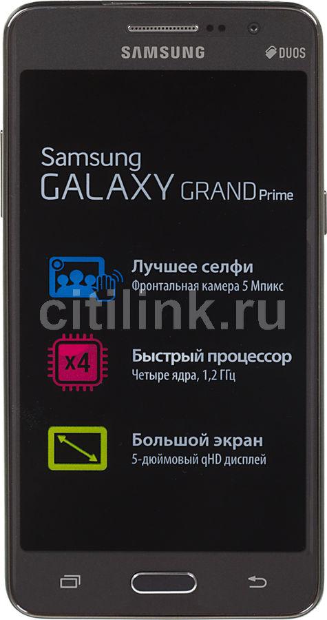 Смартфон SAMSUNG Galaxy Grand Prime SM-G530H  серый